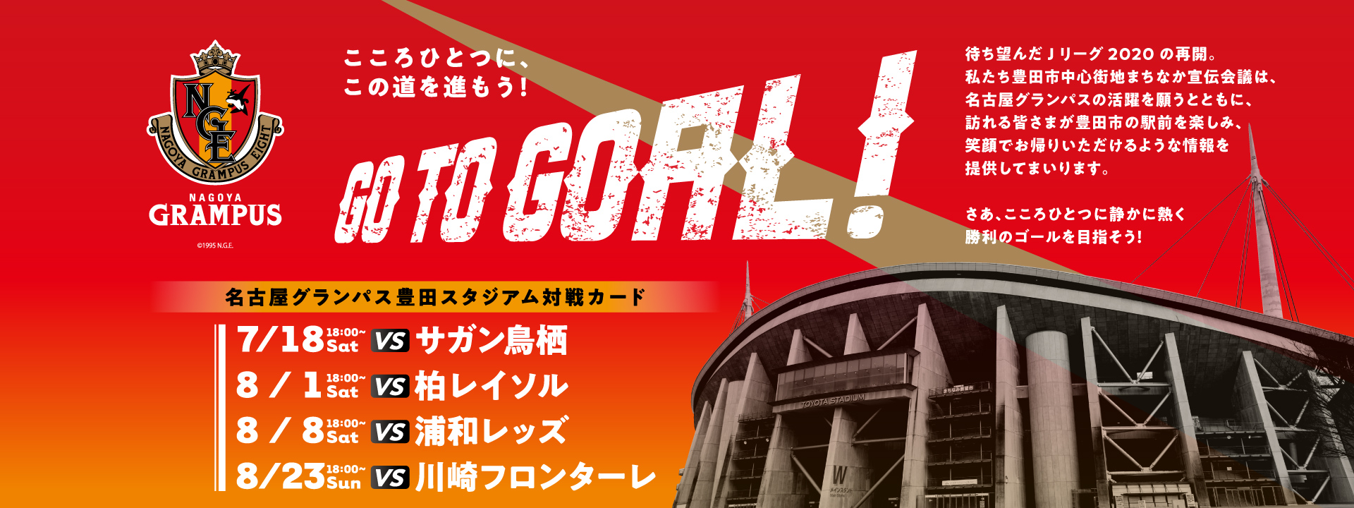GO TO GOAL! Grampus豊田スタジアム対戦